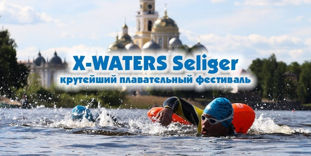 X-WATERS SELIGER 2019